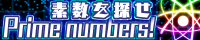 Prime numbers! 無料配布中!
